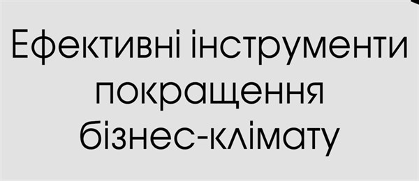 В Краматорске пройдет бизнес-конференция: приглашаются предприниматели и активисты