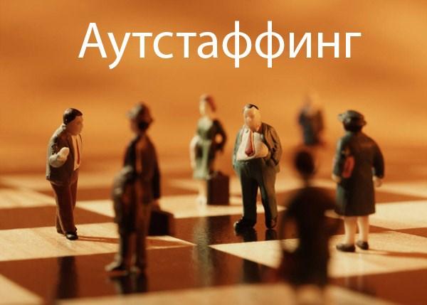 Перспективы аутстаффинга в Украине