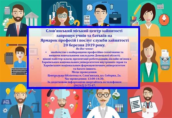 Для абитуриентов и родителей в Славянске организовывают ярмарку профессий