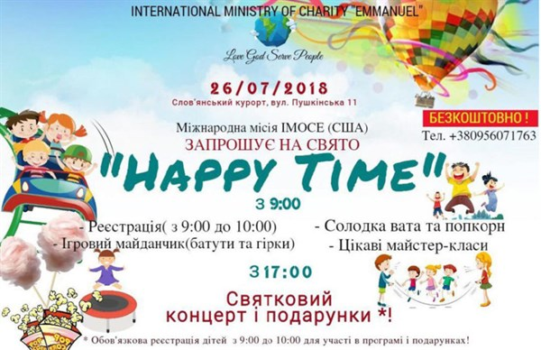 Праздник для детей «Happy Time» на «Славкурорте»: анонс программы мероприятия