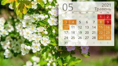 Какие праздники отметит Славянск на этой неделе