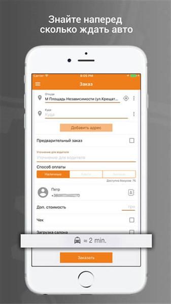 Надежное такси Киева: пунктуальность, вежливость, скорость