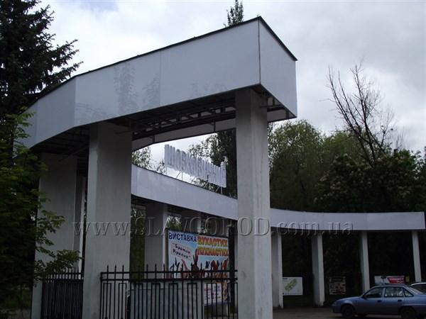 Вход в центральный парк Славянска постепенно преображается