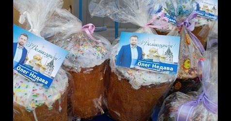В Славянске выдают талоны с номером на получение бесплатного пасхального кулича от нардепа Олега Недавы