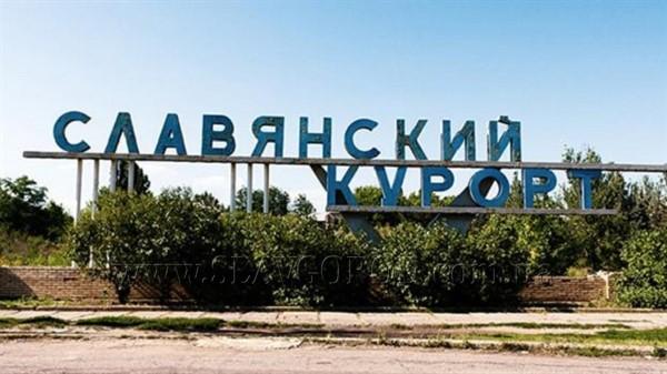 Актуальное расписание общественного транспорта до курорта Славянска