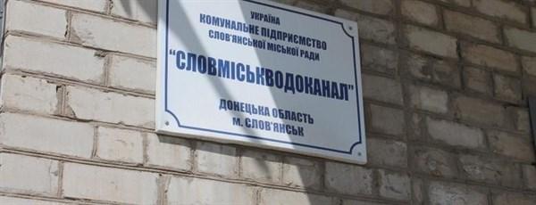 Где в Славянске сегодня не будет воды