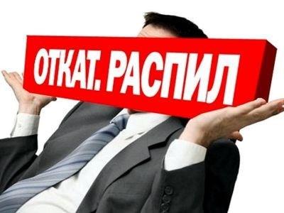 """Получают ли власти Славянска """"откаты"""" от подрядчиков? (результаты онлайн-опроса)"""