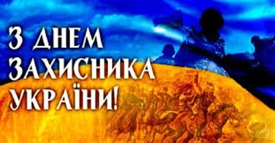 Завтра у Слов'янську почнуть святкувати День Захисника України