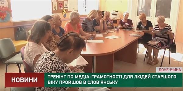 В Славянске учат людей возрастом 60+ не верить слепо СМИ. И вот зачем
