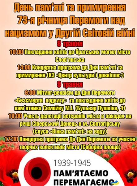 Афиша на 8 и 9 мая: что будет в эти дни происходить в Славянске