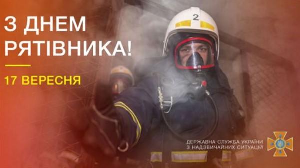 Глава ВГА Славянска поздравил спасателей с профессиональным праздником