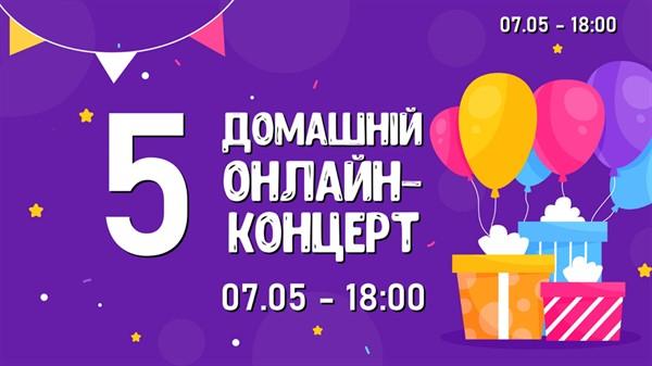 В Славянске состоится домашний онлайн-концерт. Вот кто на нем выступит