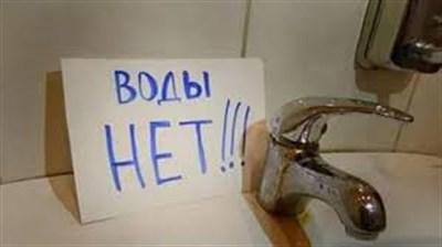 В Славянске возможны перебои с водой из-за работы на водопроводных сетях