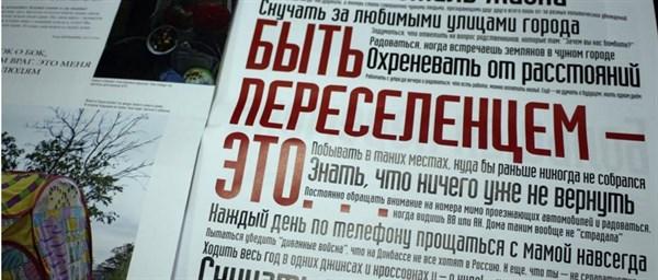 """""""Многие выбрали Украину, пытаясь зацепиться, но  не смогли вытянуть материально"""", - почему переселенцы возвращаются в оккупацию"""