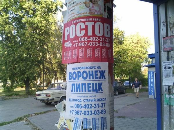 Славянск превратился в одну большую доску объявлений о поездках в Москву и Питер. Фотофакт