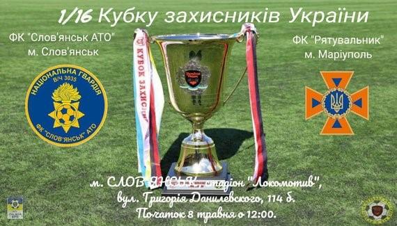 Завтра Славянск примет футбольный матч первого Кубка защитников Украины