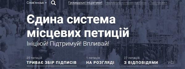 Не платить налог на армию и упразднить Славянский горисполком: 5 майских петиций жителей Славянска