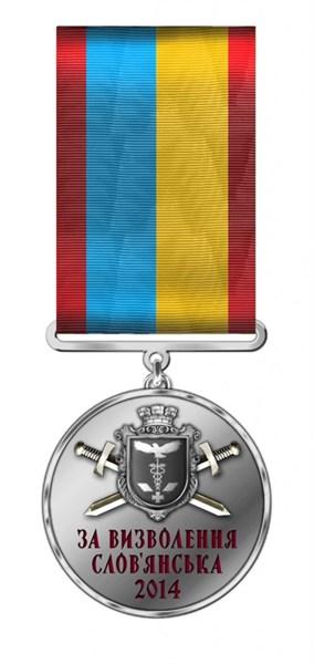 Медаль «За освобождение Славянска»: когда и кого ей будут награждать?