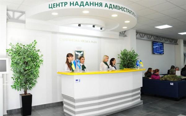 ЦНАП Славянска расширил перечень административных услуг
