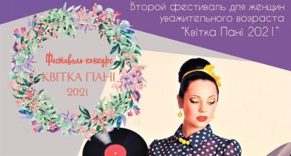 В Славянске прошел конкурс «Квітка Пані-2021»