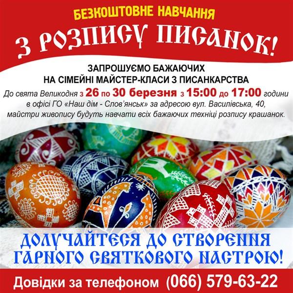 В Славянске пройдет серия бесплатных семейных мастер-классов по росписи пасхальных яиц