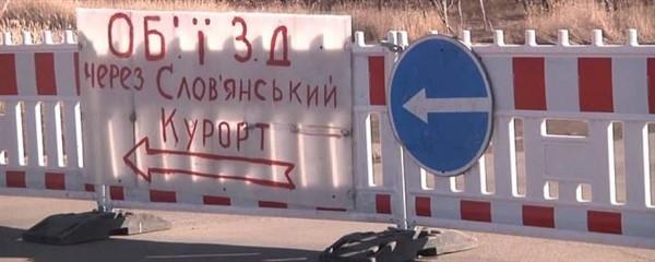 В какую сумму обходится объезд аварийного моста в Славянске