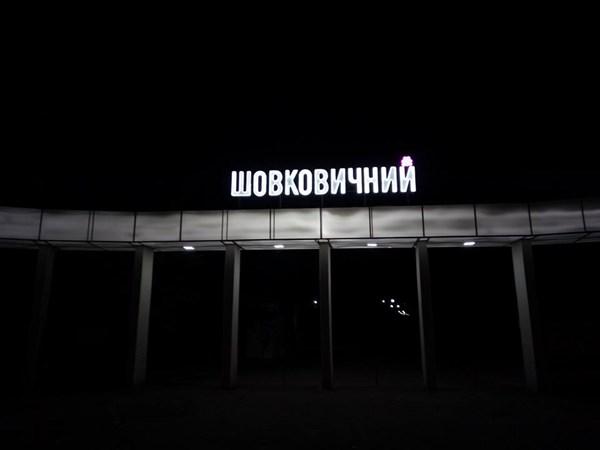 """В парке """"Шовковичний"""" снова засветились все буквы в названии (ФОТОФАКТ)"""