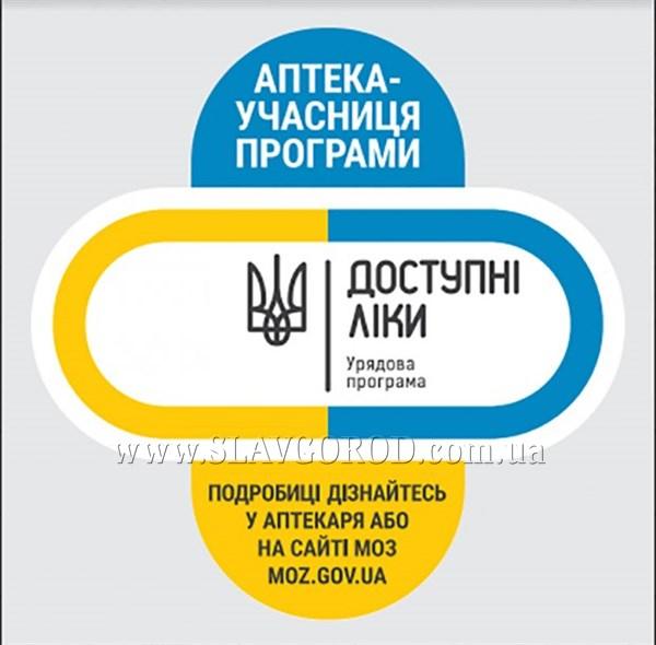В нескольких аптеках Славянска можно получить бесплатные лекарства (ПЕРЕЧЕНЬ АПТЕК)