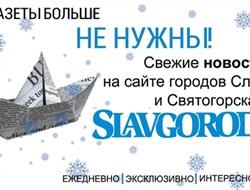В поисках покупателя: современный сайт городов Славянска и Святогорска выставлен на продажу