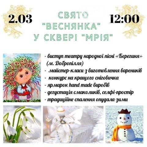 Жителів Слов'янська запрошують зустріти святом весну