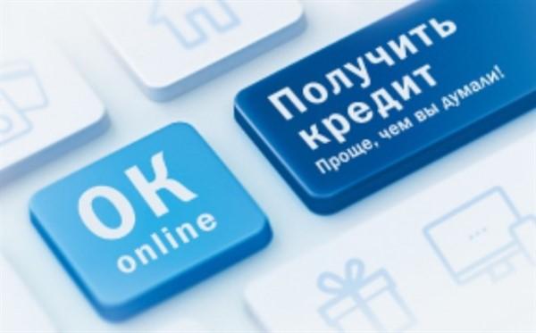 Как оформить онлайн кредиты без справок и без звонков