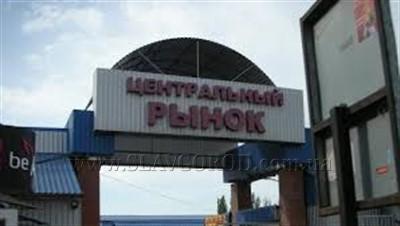 В Славянске напомнили об измененной работе центрального рынка. В понедельник он открыт
