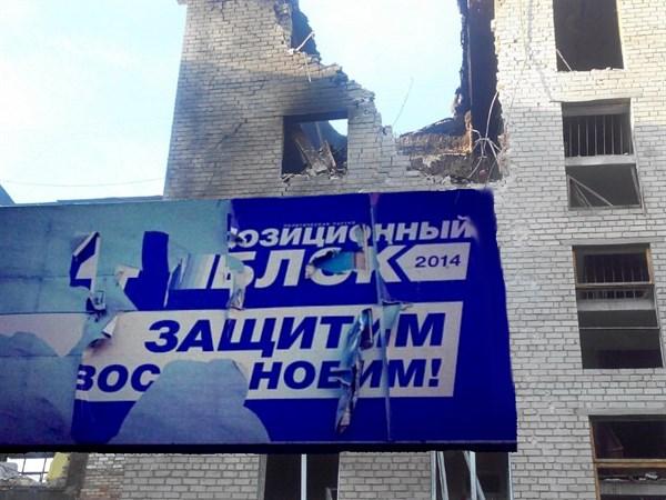 Оппозиционный блок саботирует пострадавших жителей области