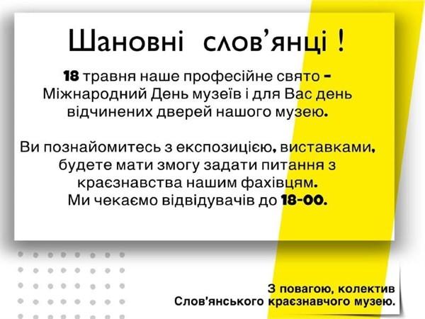 Краеведческий музея Славянска анонсировал день открытых дверей