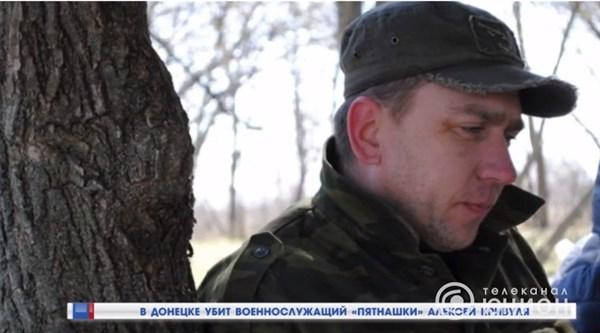 """В Донецке убит боевик """"ДНР"""" Алексей Кривуля. Он родом из Славянска"""