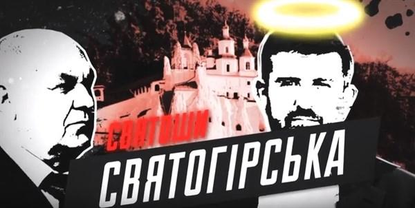 Святоши Святогорска: как нардеп Олег Недава в телефонном режиме управляет городом