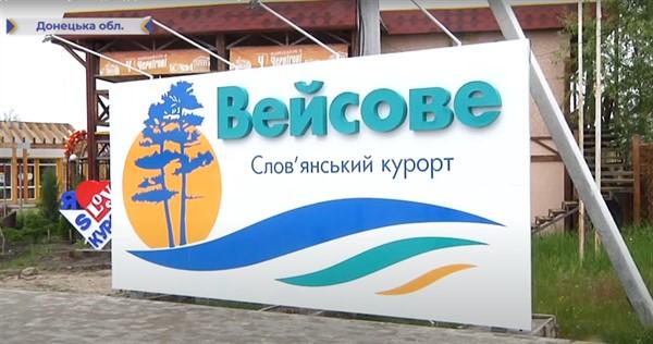 Славкурорт в Славянске: какие меры приняты для улучшения инфракструкты и как вести себя в карантин