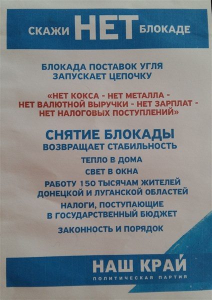 """Поддержите призыв ПП """"Наш край"""" о прекращении транспортной блокады"""