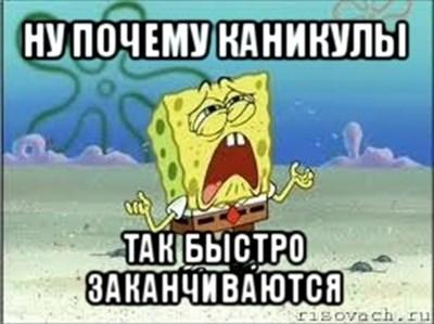 kakova-chisla-konchayutsya-vesennie-kanikuli