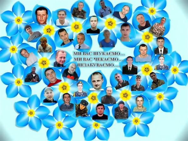 В Славянске пройдет фотовыставка пропавших без вести бойцов
