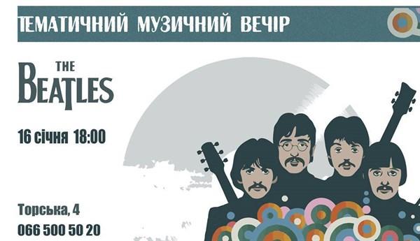 В Славянске пройдет музыкальный вечер, посвященный the Beatles