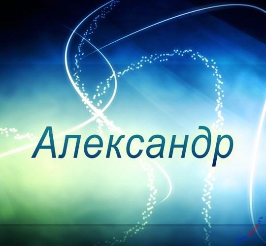 Александр и Анастасия - самые популярные детские имена в Славянске в 2017 году