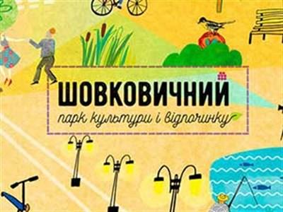 Кино в «Шелковичном»: в парке покажут фильм об украинских женщинах-заробитчанках и концерт группы «Океан Эльзы»