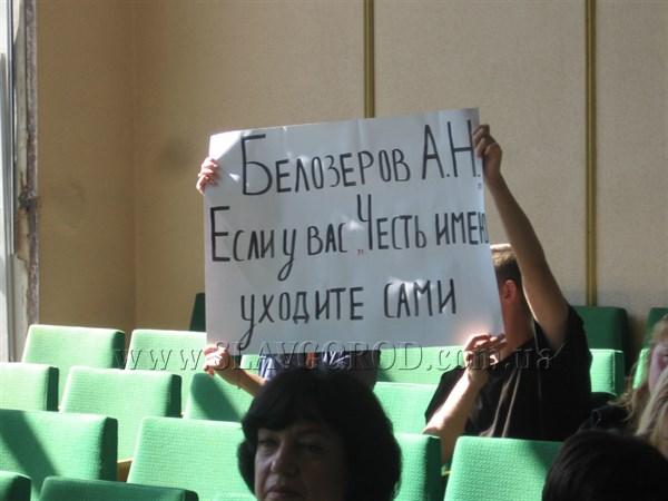 Депутаты горсовета Славянска забраковали отчет заместителя мэра по коммунальным вопросам, а нардеп ВР Олег Недава заявил, что по его вине город недополучил денег