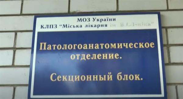В морге Славянска не хотели бесплатно отдавать тело покойной