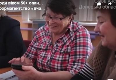 """""""Возраст счастья"""": в Славянске женщины за 60 танцуют, осваивают технологии и занимаются развитием"""