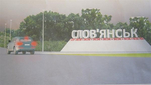 """Ответ на «Вадик, когда уже будет """"Слов'янськ""""?»: появилось фото, как будет выглядеть новая стела на въезде в город"""