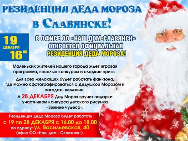 Активисты Славянска в своем офисе открывают резиденцию Деда Мороза