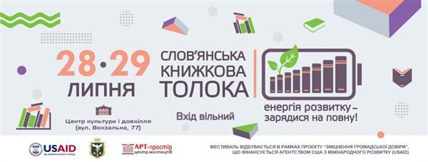 «Книжная толока» в Славянске: встречи с художниками, писателями, мастер-классы и просмотры фильмов