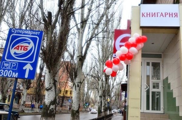 """Як живеться Книгарні """"Є"""" у Слов'янську: не ажіотаж, але й не все погано"""